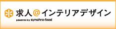 求人@インテリアデザイン